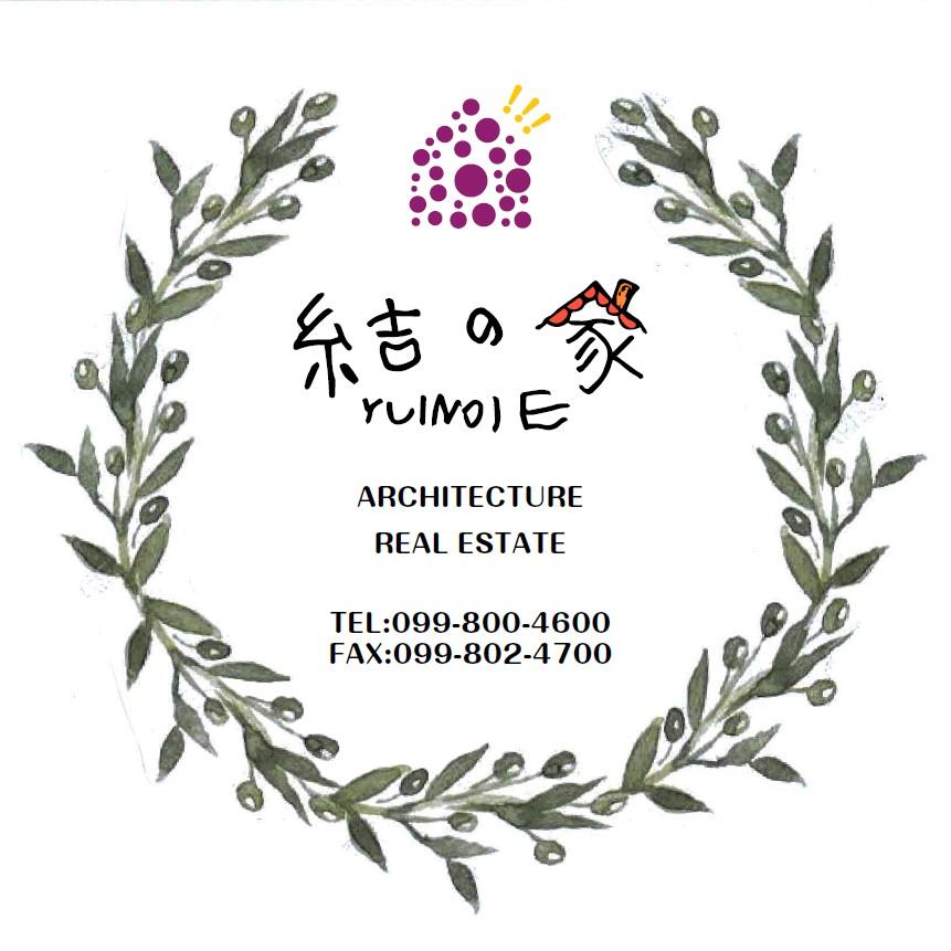 結の家(鹿児島市の注文住宅&リフォーム&めだか販売はお任せ下さい)